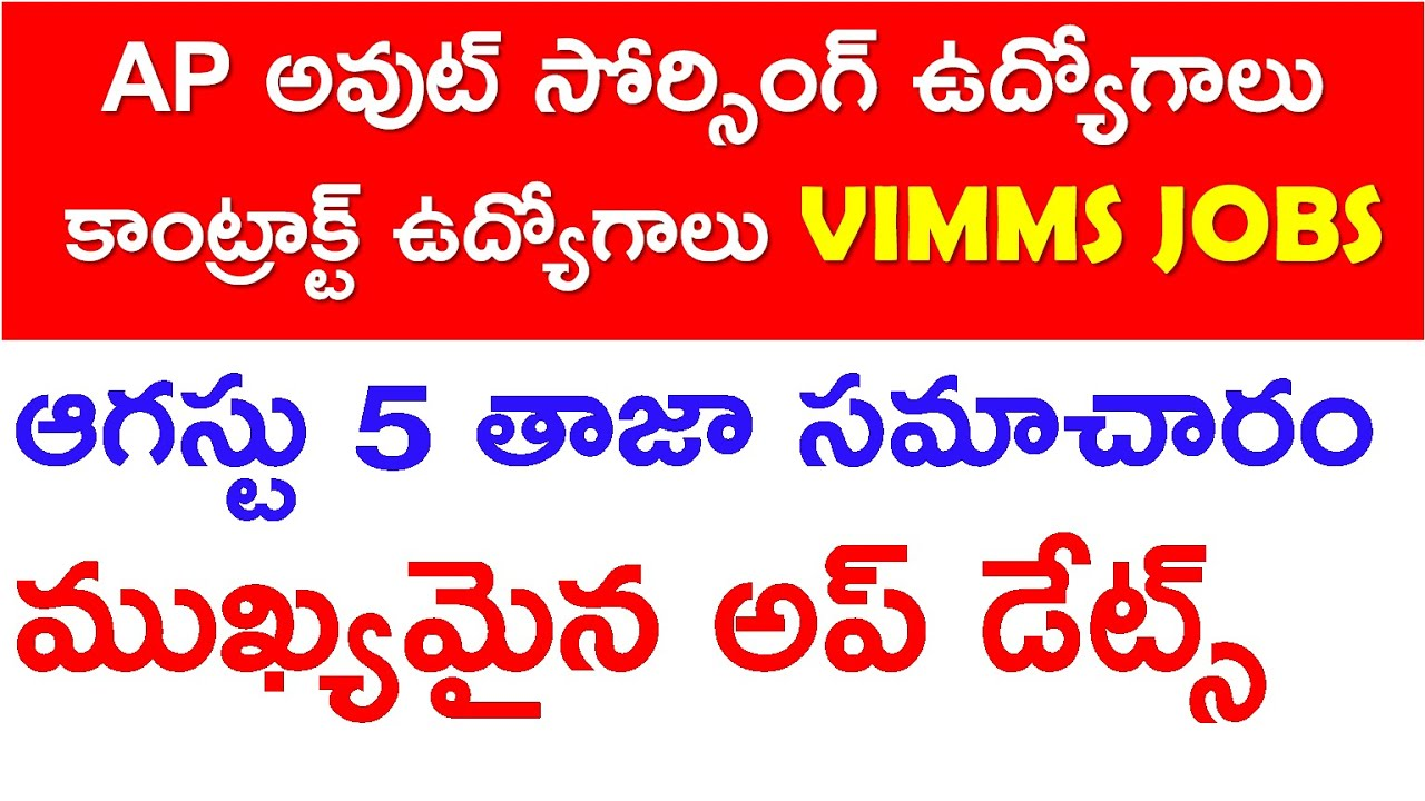 AP OUT SOURCING JOBS |CONTACT JOBS | LATEST UDPATES | VIMMS JOBS |merit lists | deo | mno| fno |Aug5