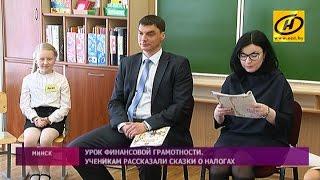 Урок по основам финансовой грамотности провели в минской школе №162