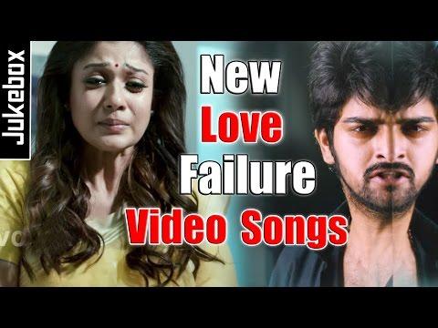 Telugu Latest Love Failure Video Songs || Jukebox