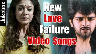 Telugu Latest Love Failure Video Songs || Jukebox