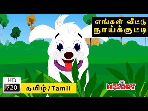 Engal Veetu Naikutti(Dog)   எங்கள் வீட்டு நாய்க்குட்டி   Tamil Rhymes for Kids   Tamil Rhymes