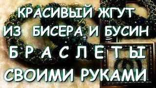 КРАСИВЫЙ ЖГУТ/БРАСЛЕТЫ/МАСТЕР КЛАСС
