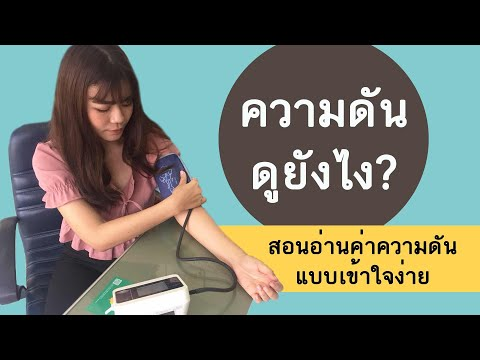 รู้เรื่องสุขภาพ : วิธีอ่านค่าความดันด้วยตัวเอง ฉบับเข้าใจง่าย - บ้านหมอไทย