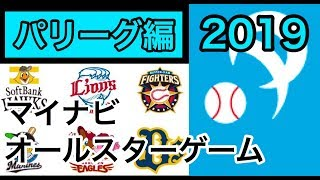 【マイナビオールスターゲーム2019】ファン投票選出選手 応援歌  〜パ・リーグ編〜