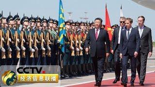 《经济信息联播》 20190605| CCTV财经