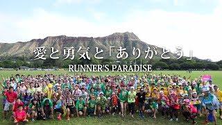 46回目の大会を迎えるJALホノルルマラソン。毎年の参加人数は約3万人、...