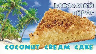 Кокосовый пирог / Coconut cream cake ♡ English subtitles