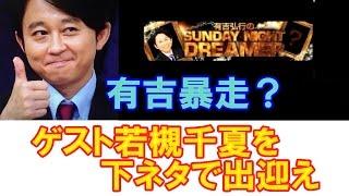 1月31日放送のSUNDAY NIGHT DREAMERで有吉がゲストで呼ばれた若槻千夏を...