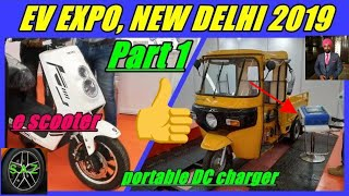 EV EXPO NEW DELHI 2019/ELECTRIC SCOOTER  AT EXPO/PORTABLE DC CHARGER /ELECTRIC 3 WHEELER AT EXPO.