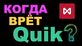 Когда врёт Ouik? Графики в Квике могут различаться у разных брокеров