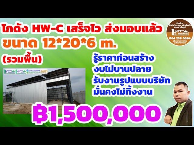มาดูความคืบหน้าของการสร้างโกดัง HW-C ขนาด 12*20*6 m. เทพื้น 15 cm. ฿1.5 ล้านบาท