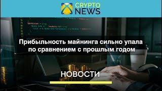 Прибыльность майнинга упала / Криптовалютная биржа от TradeStation / Курт Рассел и «Crypto»