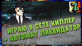 Crime Revolt | Играю в сете КИЛЛЕР + автомат ЛИКВИДАТОР