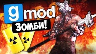 Garry s Mod - Зомби-апокалипсис