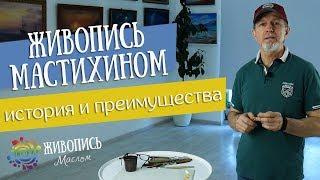 Живопись мастихином - История и преимущества. Георгий Харченко