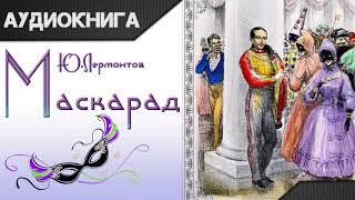 """""""Маскарад"""" М. Ю. Лермонтов. Аудиокнига"""