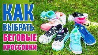 видео Как выбрать кроссовки для бега?