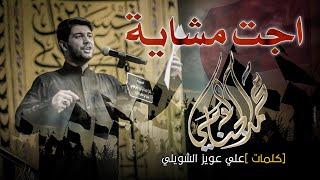 اجت مشايه   محمد الجنامي