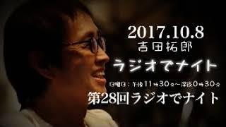 2017年10月8日 第28回吉田拓郎ラジオでナイト 番組H.P http://www.1242....