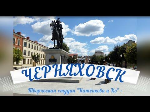 Город Черняховск и замок Георгенбург-путешествие по Калининградской области, 2020 год видео