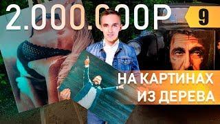 2.000.000 на картинах из дерева. Стартап с 5.000 рублей. Работа с блогерами