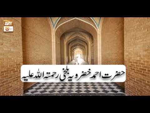 Kashaf ul Mahjoob - 23rd September 2018 - ARY Qtv