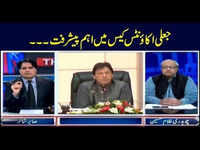 The Reporters | Sabir Shakir | ARYNews | 4 Septemder 2019