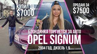 Блондинка торгуется за авто: Opel Signum 2004 за $7500