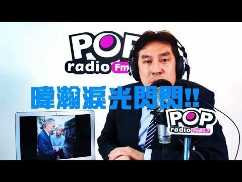 2019-03-06【POP撞新聞】黃暐瀚談「太陽見后羿、朱韓會高雄」!