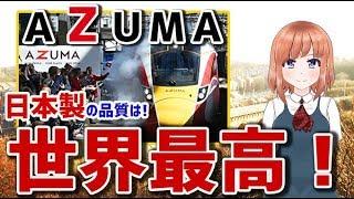 【海外衝撃】日本製高速鉄道車両『AZUMA(あずま)』が英国で運行開始 海外「日本製の品質は世界最高!」【海外の反応】【日本人も知らない真のニッポン】