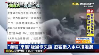 水上樂園2米高巨浪襲 44人受傷骨折