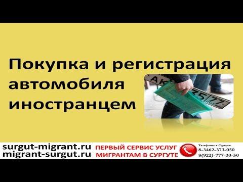 Покупка и регистрация автомобиля иностранцем