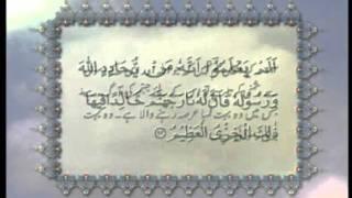 Surah Al-Taubah v.43-93 with Urdu translation, Tilawat Holy Quran, Islam Ahmadiyya