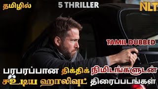 5 Best Thriller Hollywood Movies In Tamil Dubbed | Hollywood Movies In Tamil Dubbed | NLT | IN TAMIL