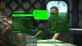 Fallout 4. Глюк, позволяющий скупить все товары у торговца бесплатно.