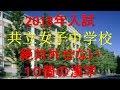 共立女子中学 絶対外せない10個の漢字(2018年受験) の動画、YouTube動画。