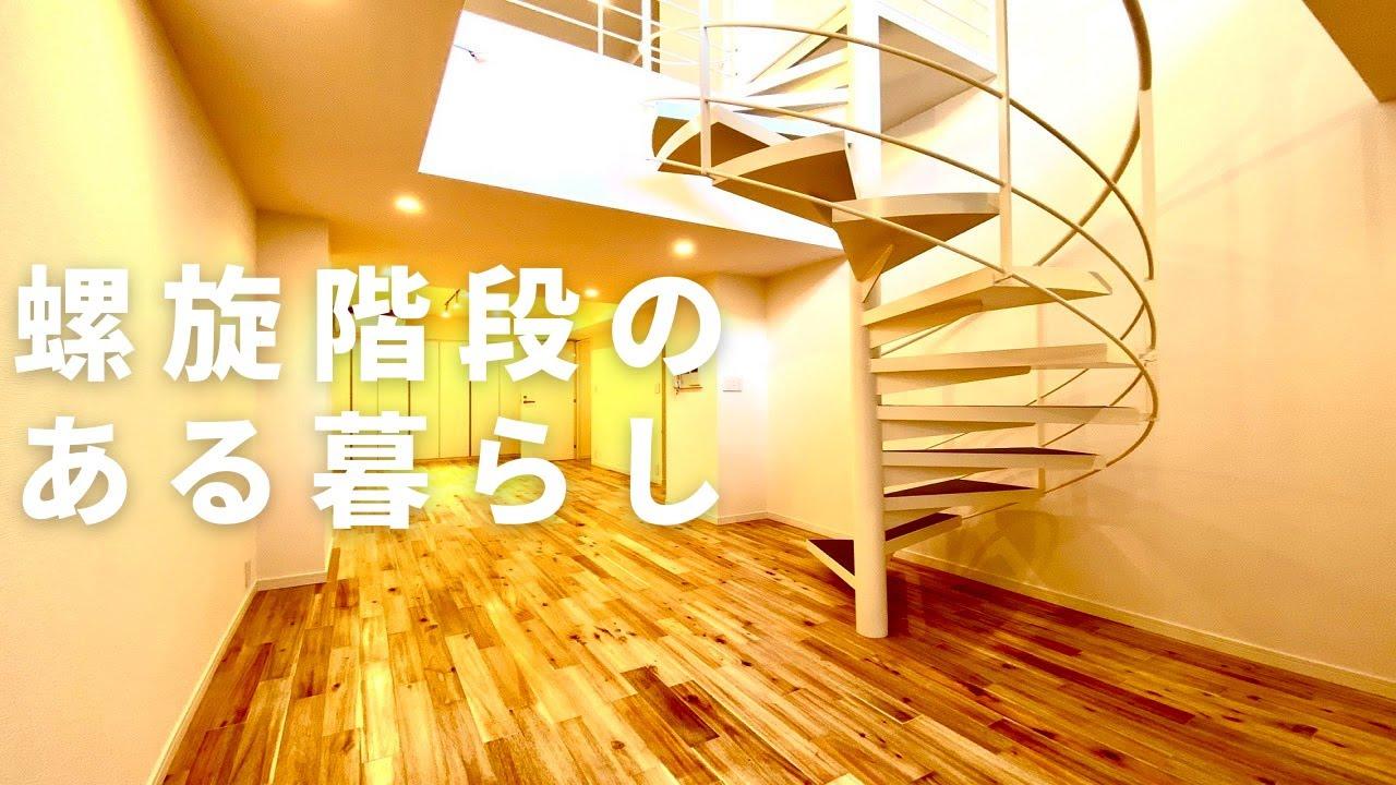 【螺旋階段】地下へと続くメゾネットタイプのお部屋。ウッド素材の木の温もりのあるデザイナーズ賃貸。「エルスタンザ赤坂」