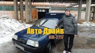 Авто Драйв - ИЖ-2717