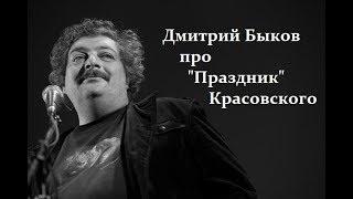 """Про """"Праздник"""" Красовского"""