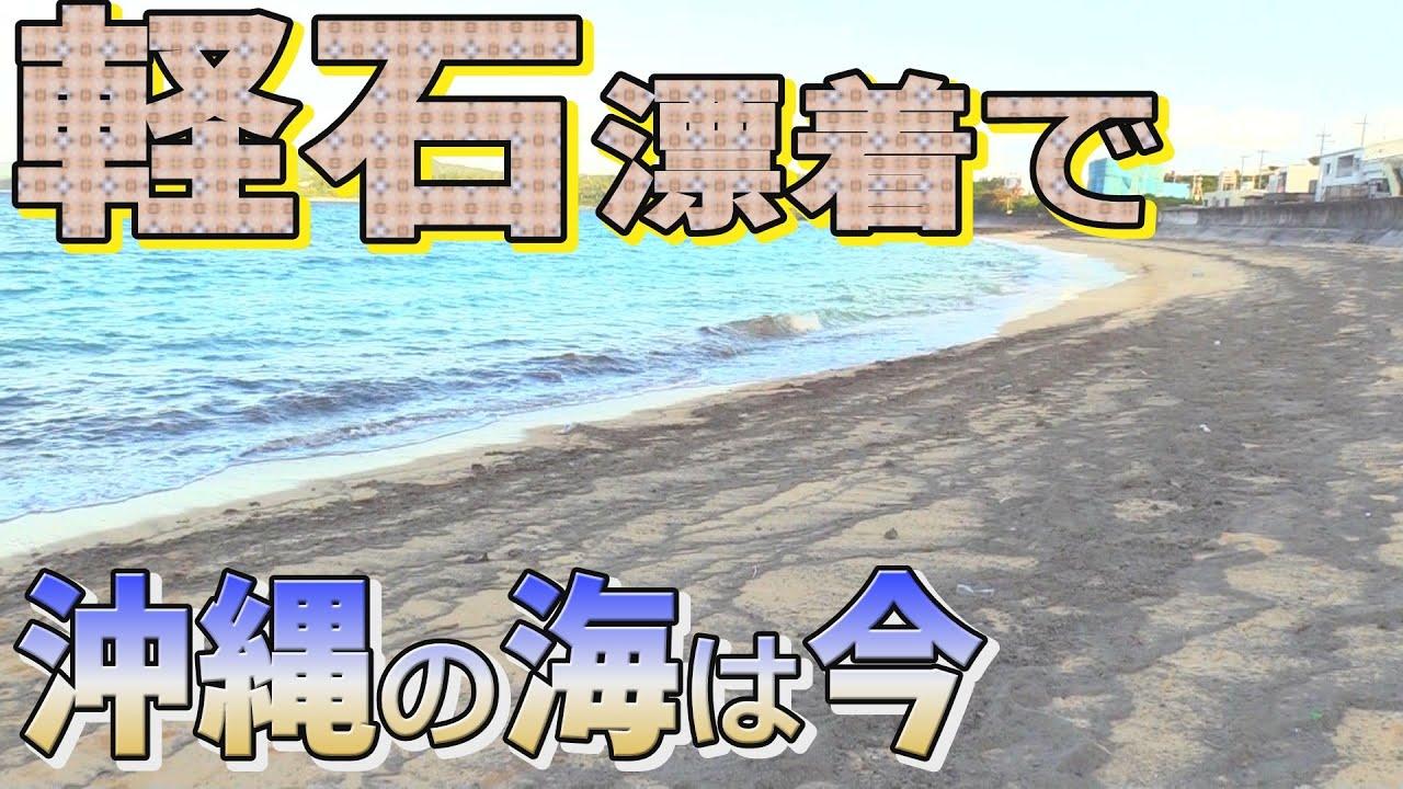 【沖縄の声】軽石大量漂着で予想される被害は甚大!沖縄の海は今/衆院選!投票の判断材料である選挙公報[桜R3/10/27]