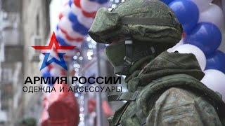 Армия России.  Открытие магазина в Самаре