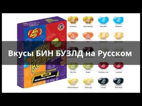 Вкусы БИН БУЗЛД на Русском - youtube GB42