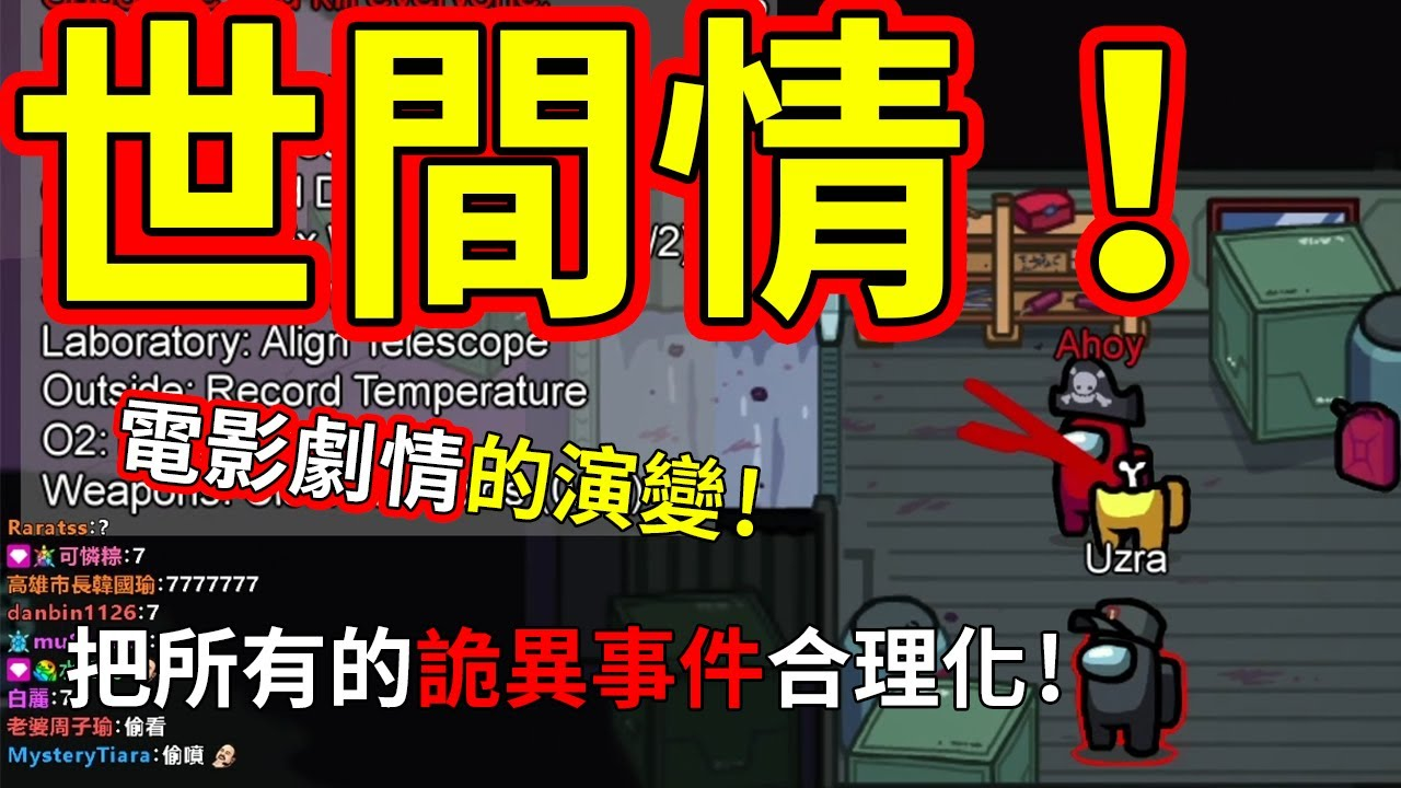 Download 🐢龜狗🐢這場出了個內奸?世間情式的劇情轉變!紅色就是我船長我跟定你了!feat.UZRA 小舞 Yo Gshan 大郭 凱琪K7 BBB 太空狼人殺|Among us by 宗瑋