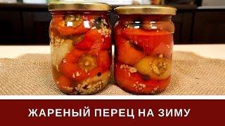 Жареный перец на зиму. Домашний рецепт