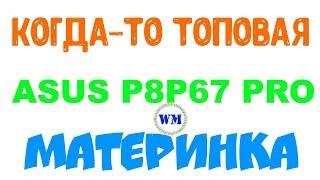на распаковке ASUS P8P67 PRO rev3.1 web-magician