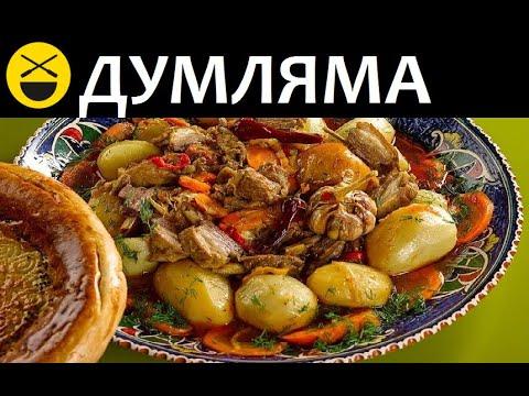 Как приготовить димлама узбекское блюдо