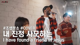 Download lagu 내 진정 사모하는 (I have found a friend in Jesus) 💗Covered by 조셉붓소와 친구들 ✨
