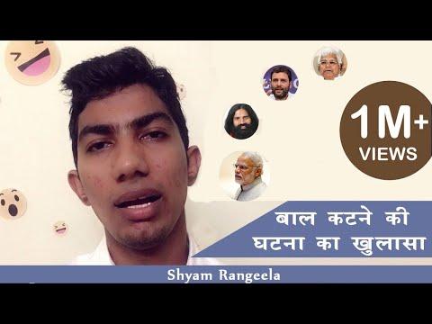 बाल कटने की घटना का ख़ुलासा || Shyam Rangeela