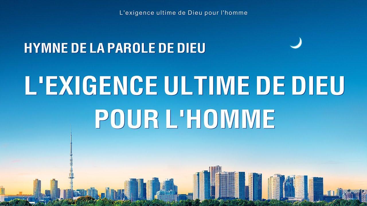Cantique en français 2020 « L'exigence ultime de Dieu pour l'homme »