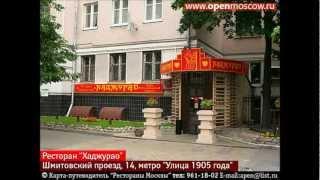 Индийские рестораны в Москве
